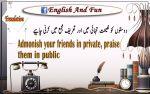 دوستوں کو نصحیت تنہائی میں اور تعریف مجمع میں کرنی چاہیے